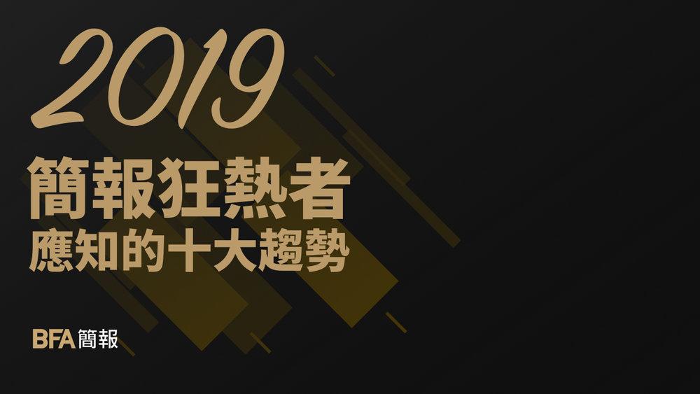 2019 簡報狂熱者應知的十大趨勢.jpeg