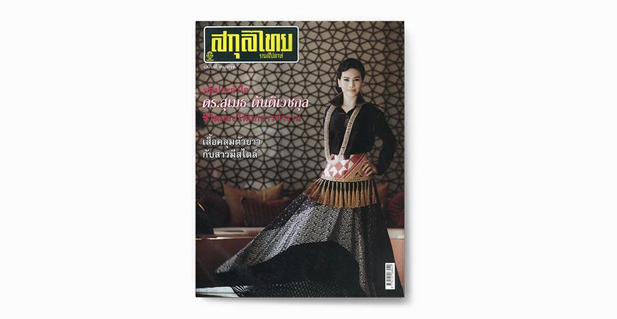 Postcardcube_สกุลไทย_Cover1_2016.jpg
