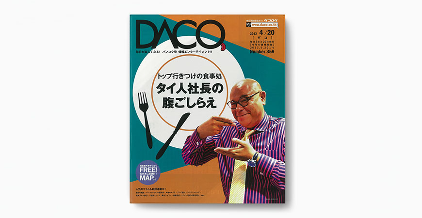 Postcardcube_Daco_Cover1_2013.jpg