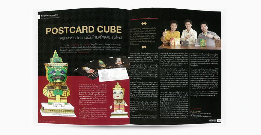 Postcardcube_SME Thailand No105_P58-59_2013.jpg
