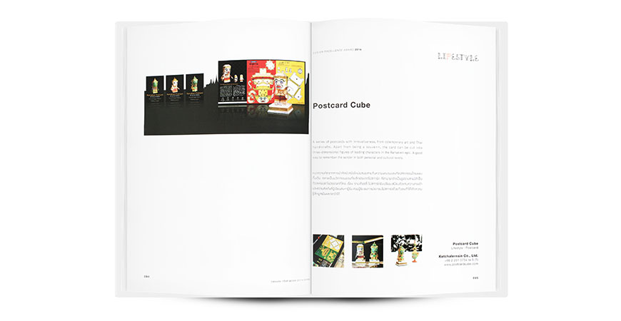 Postcardcube_Design Exellence Award Year Book 2014-2015_P94-95_2015.jpg