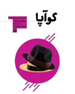 Published in Farsi by Adabiyat Amrouz Jehan