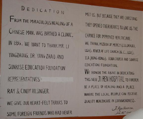Sign that hangs in entrance of clinic thanking those that helped finance the construction