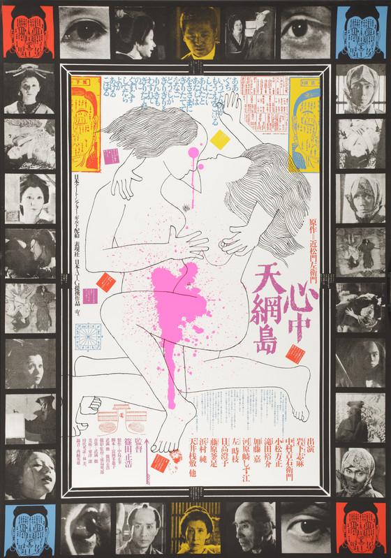 Double Suicide at Ten no Amijima (1969)