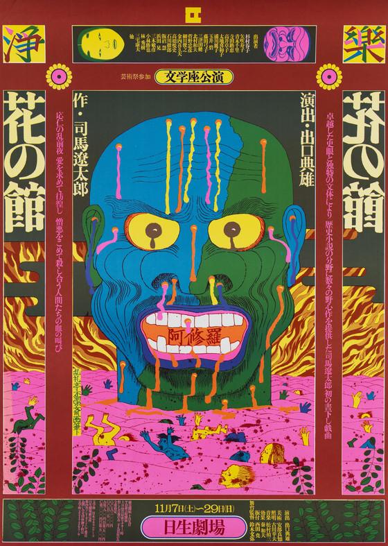 Flower Hall (1970)