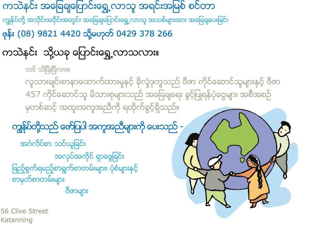 Burmese - Katanning - back