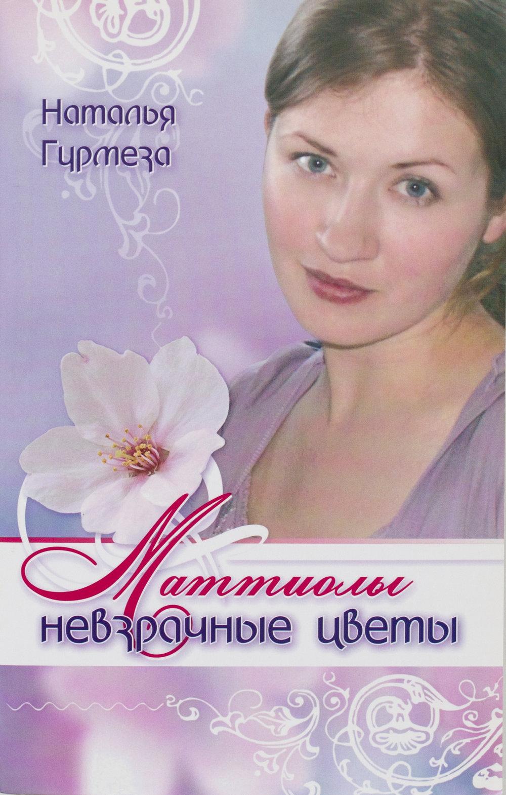 NatalyaGurmezaBooks_05.jpg