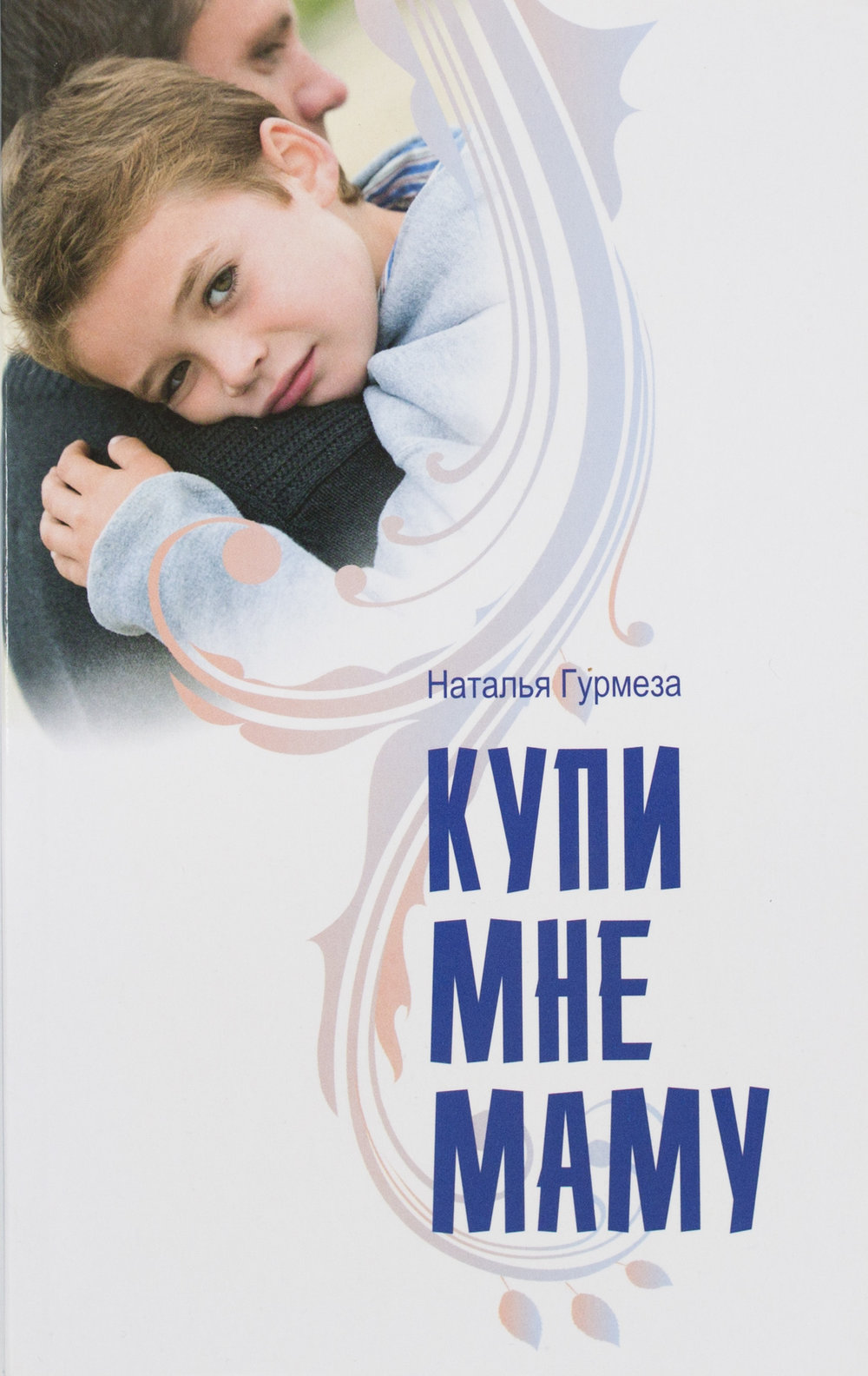 NatalyaGurmezaBooks_06.jpg