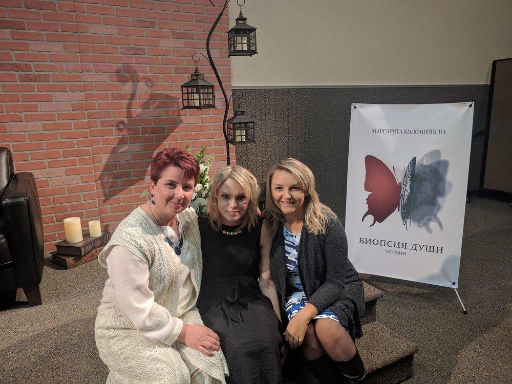 Маргарита Коломийцева и Наталья Шевченко - встреча с двумя поэтами. Апрель, 2017 г. Ванкувер