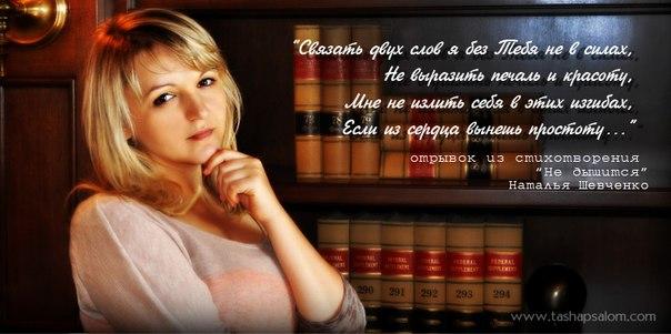 стихи христианские наталья шевченко белье