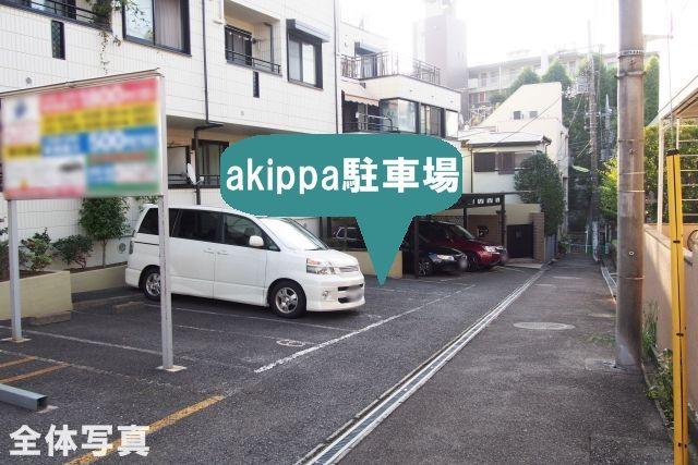 ↑大井さんのakippa駐車場。私道のためコインパーキングに出来ずにいた
