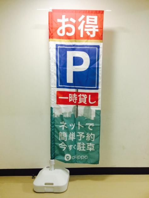 ↑浜田さんの駐車場で使用されているのぼり