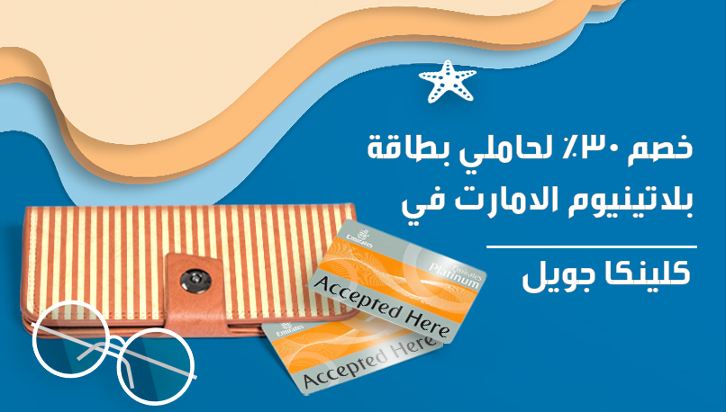 CJ | EAU Airline Mockup Card Banner WEb arabic.jpg