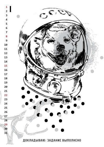 calendar-dogs-FINAL3.jpg