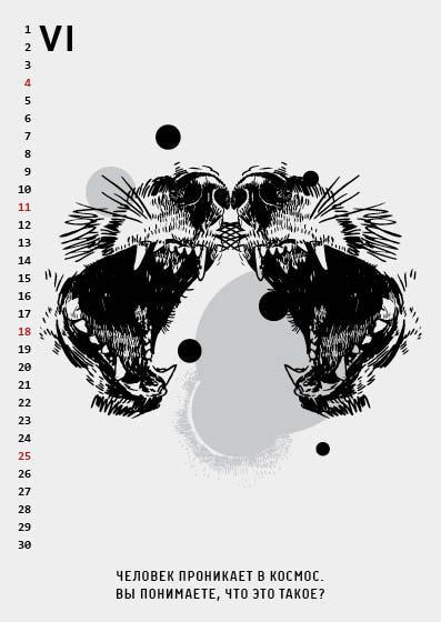 calendar-dogs-FINAL13.jpg