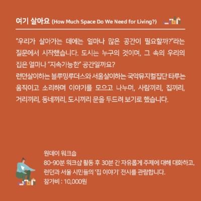 - 2nd October 2018, 15:00-17:00At 서울하우징랩(Seoul Housing Lab), 서울 영등포구 영신로 183Blooming Ludus X Taroo