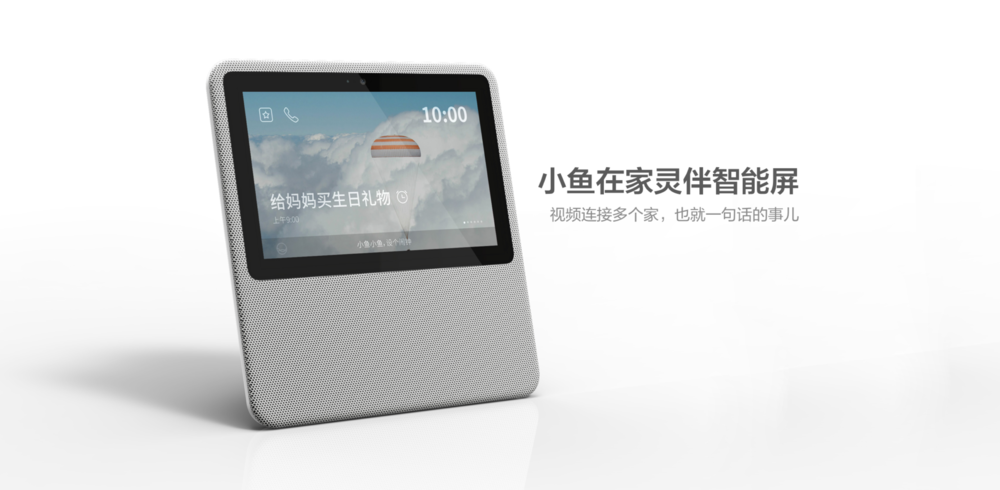 Little Fish Xiadu Zaijia Smart Speaker designed by Y Studios for the Chinese market.