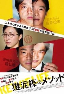 Key Of Life (2012)