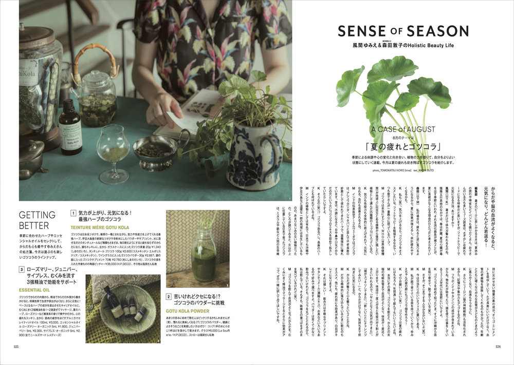 SENSE OF SEASON in September 2018 / otonaMUSE
