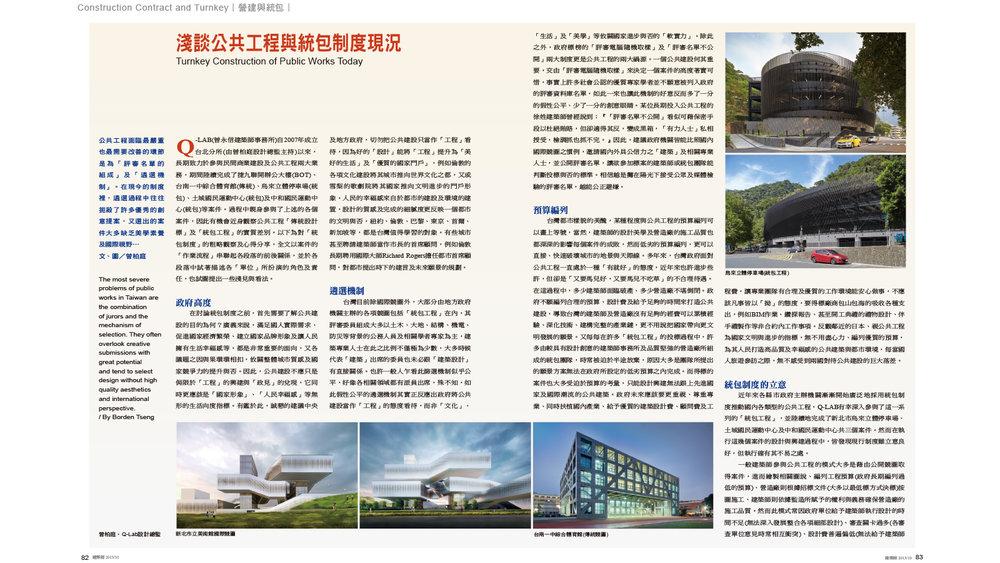 2015-10-建築師雜誌-02.jpg