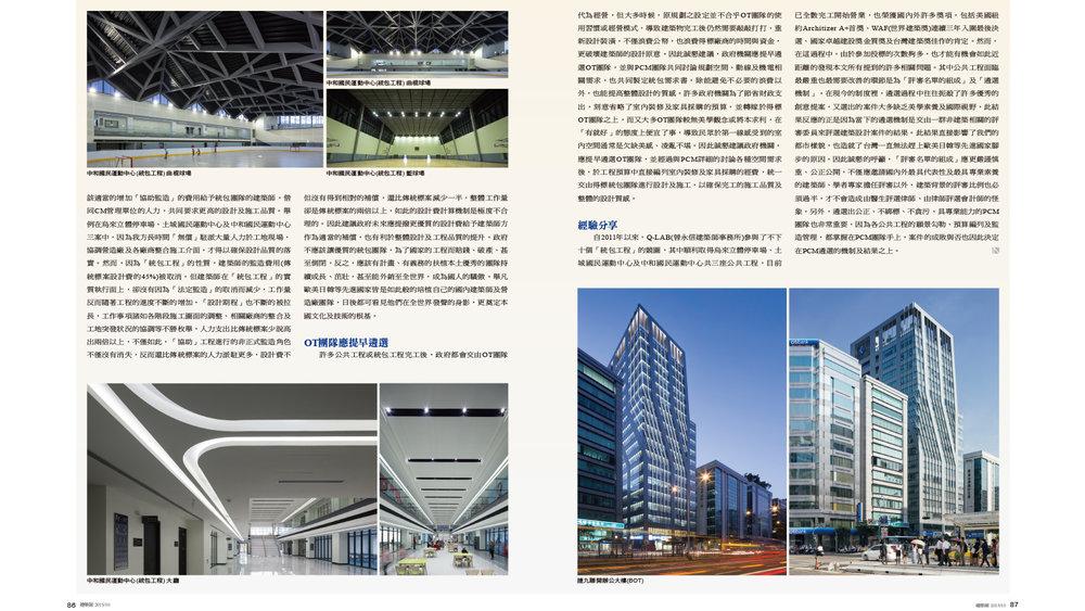 2015-10-建築師雜誌-04.jpg