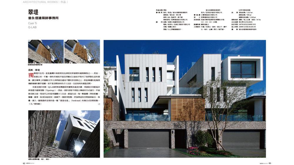 2015-10-建築師雜誌-05.jpg