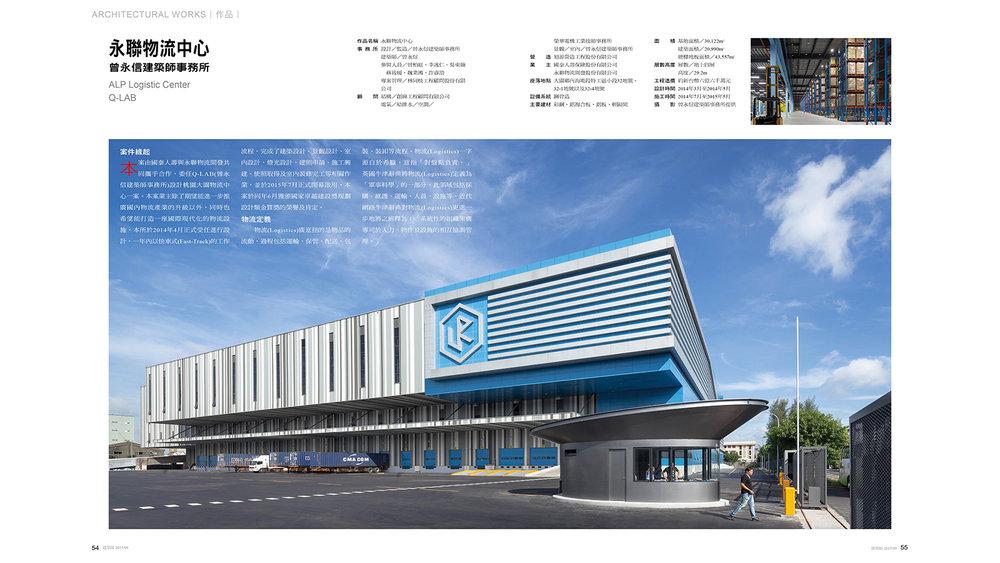 2015-09-建築師雜誌-02.jpg