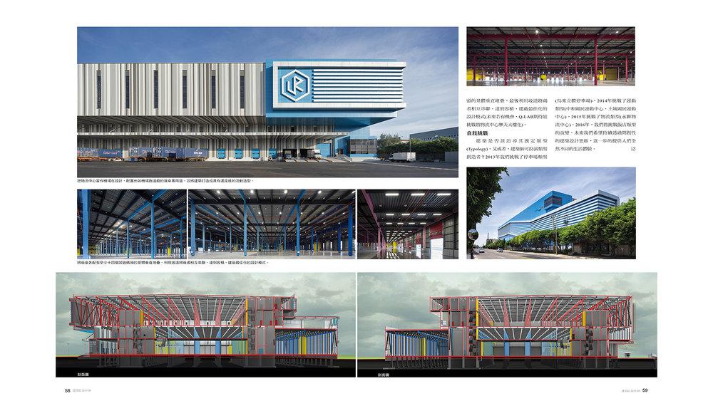 2015-09-建築師雜誌-04.jpg