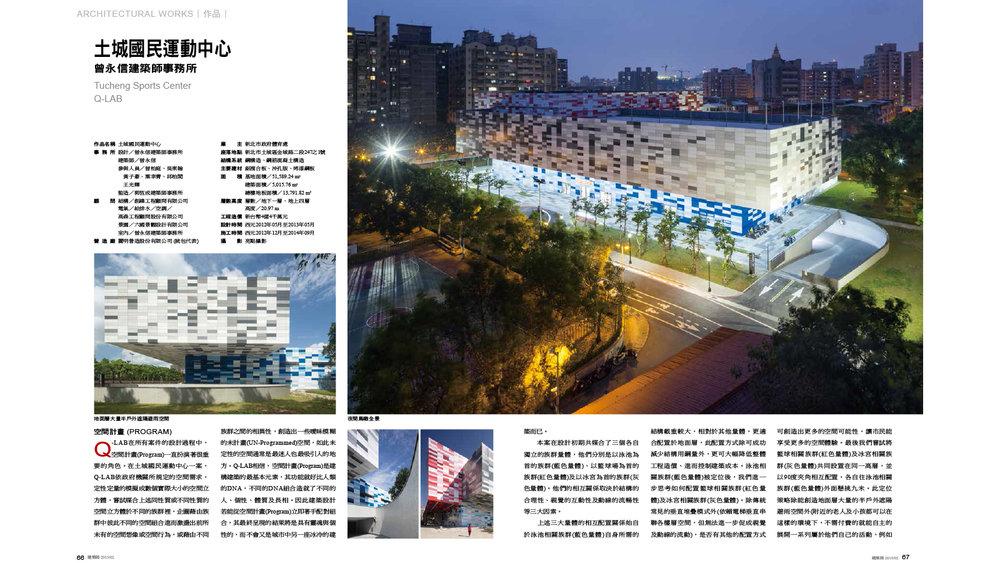 2015-02-建築師雜誌-02.jpg