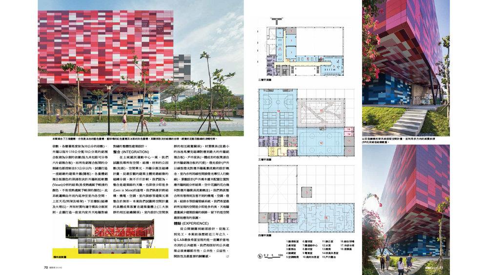 2015-02-建築師雜誌-04.jpg