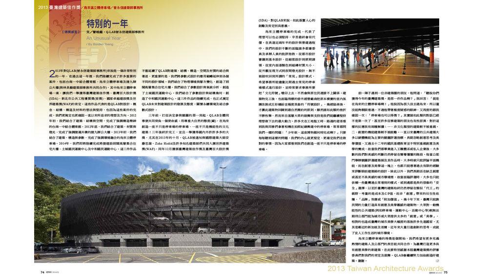 2014-02-建築師雜誌-02.jpg
