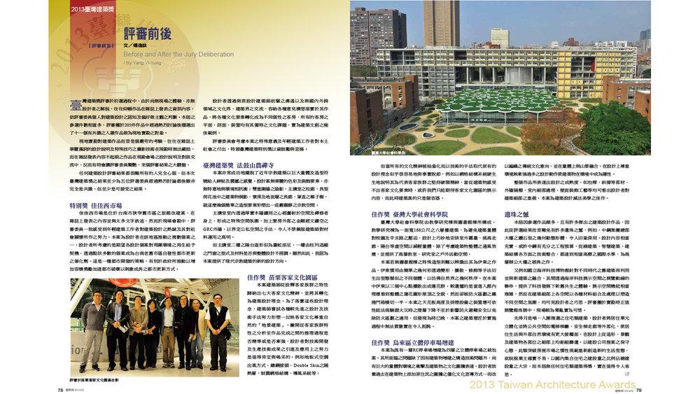2014-02-建築師雜誌-03.jpg