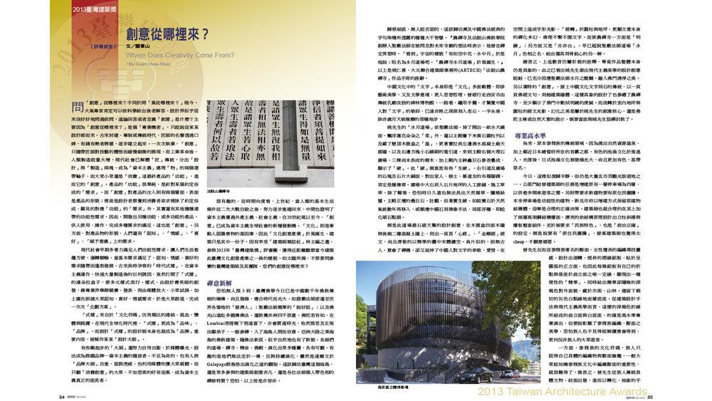 2014-02-建築師雜誌-04.jpg