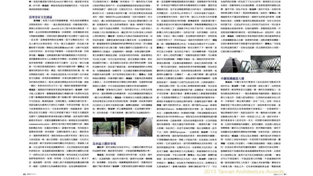 2014-02-建築師雜誌-05.jpg