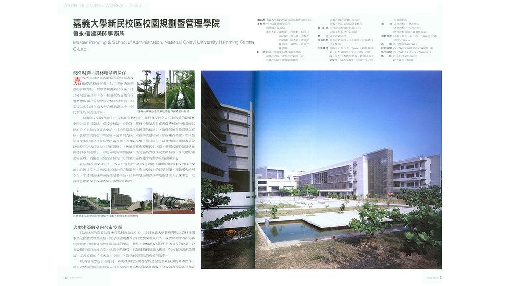 2009-07-建築師雜誌-02.jpg