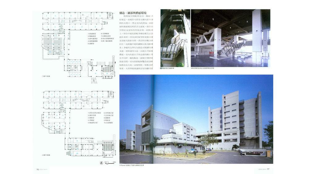 2009-07-建築師雜誌-04.jpg