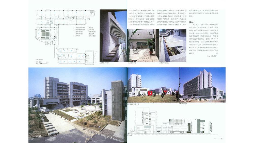 2009-07-建築師雜誌-05.jpg