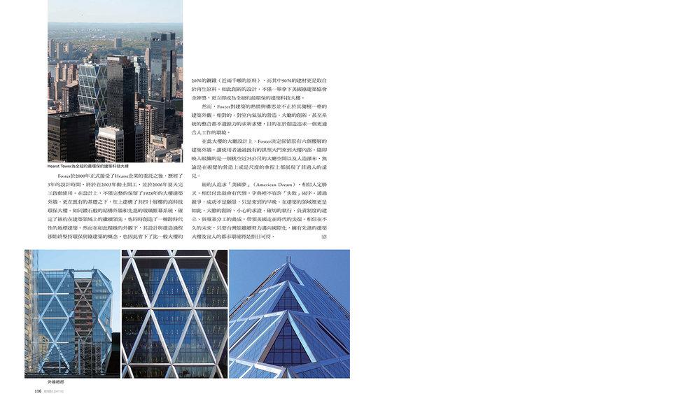 2007-02-建築師雜誌-03.jpg