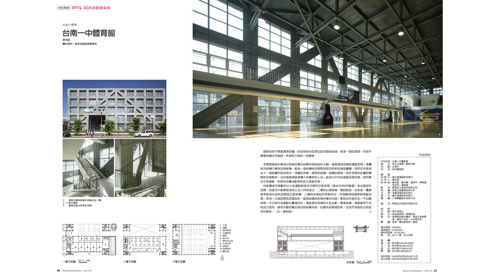 2014-12-台灣建築-02.jpg
