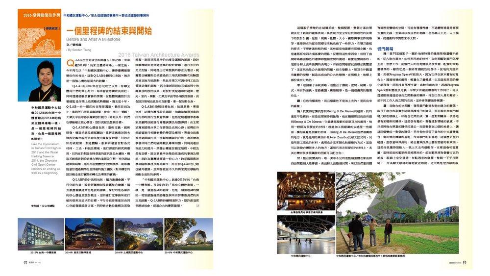 2017-02-出版發表-台灣建築.jpg