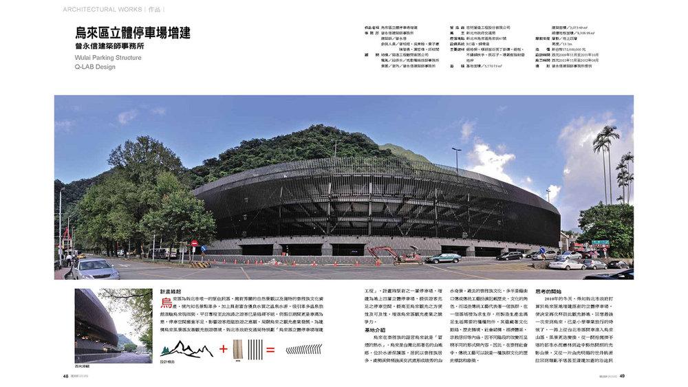 2013-02-建築師雜誌-02.jpg