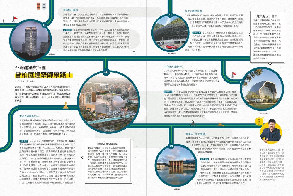 2018-02-建築師帶路-跨頁_頁面_3.jpg