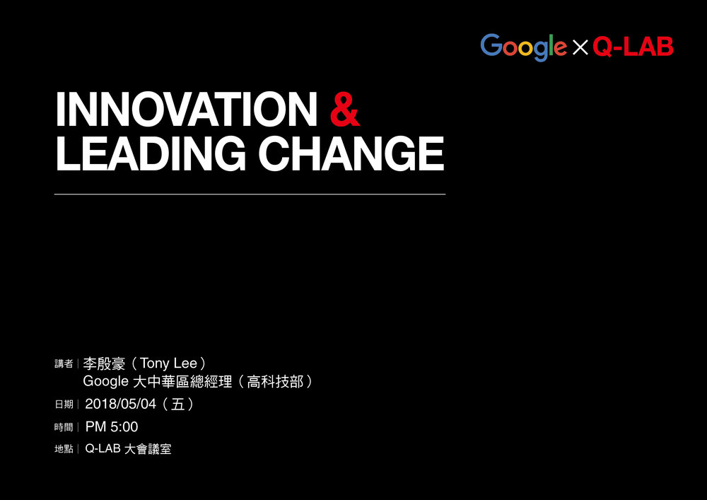 Google 演講.jpg