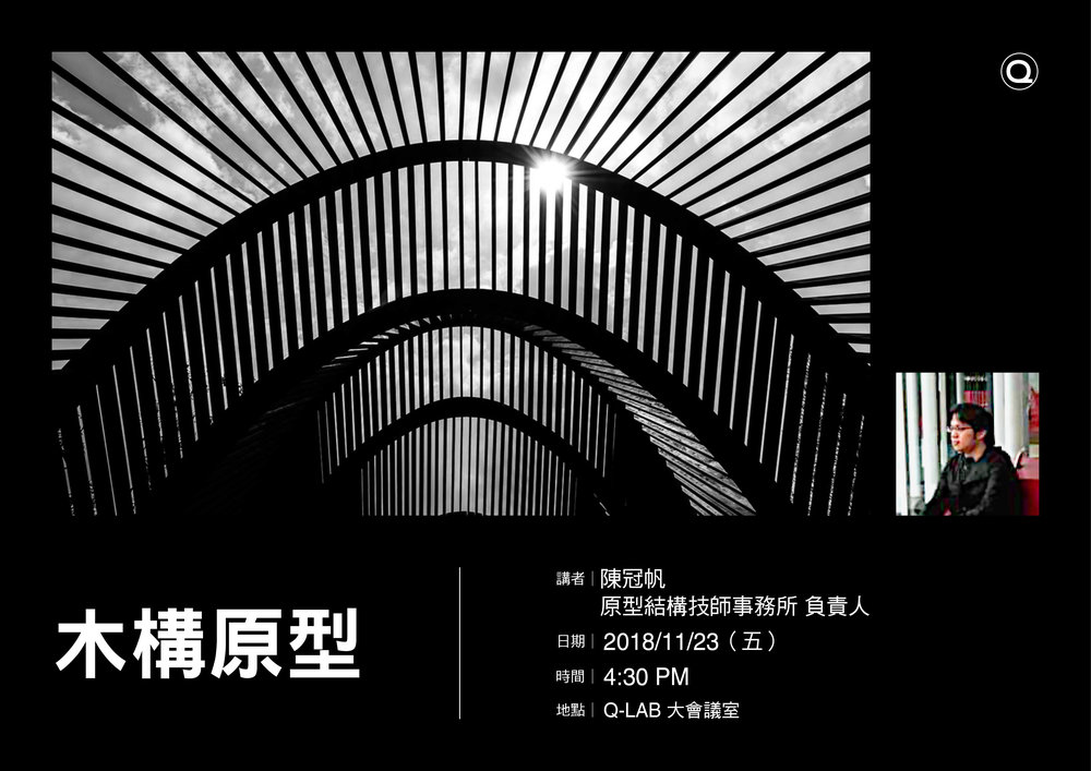 2018-11-21-陳冠帆-木構原型-演講.jpg