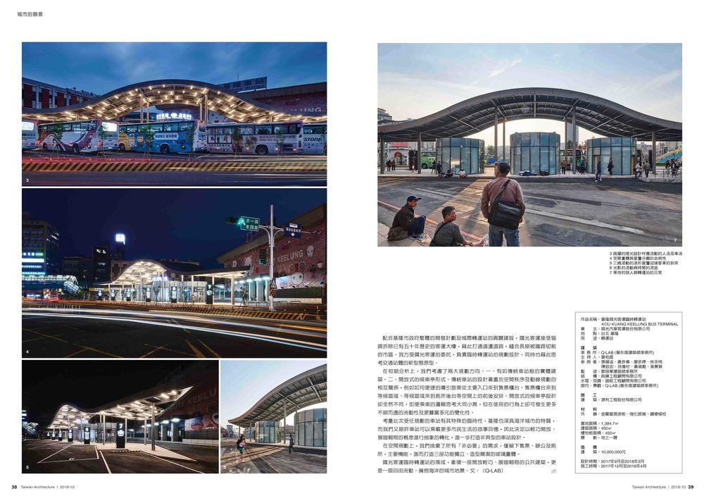 Q-LAB-國光客運臨時站-跨頁-final4.jpg