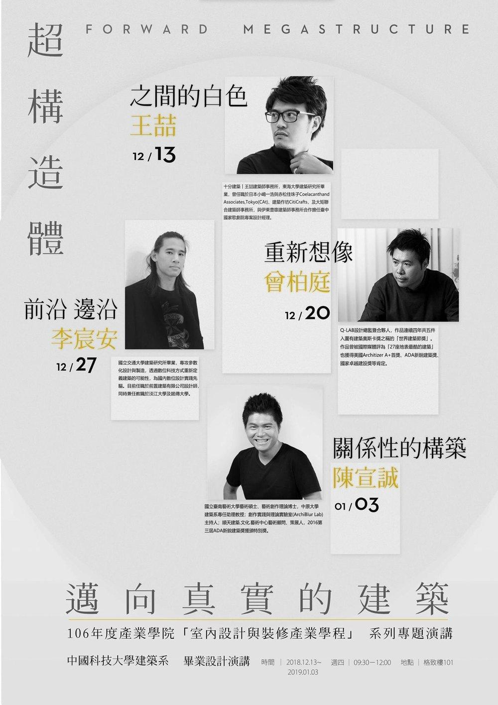中國科技大學演講.jpg