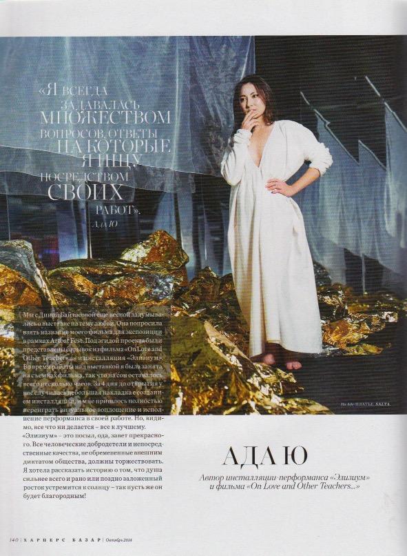 Harper's Bazar-ADA-YU-Press.jpeg
