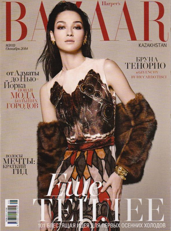 Harper's Bazar-ADA-YU-Press-Cover.jpeg