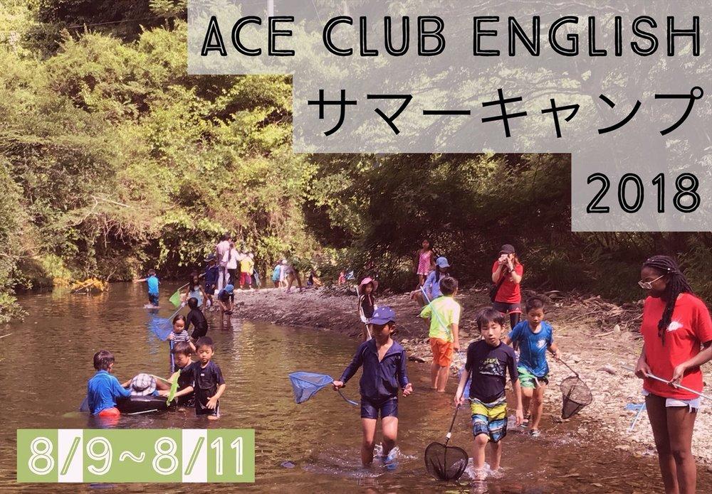 Chiba Summer Camp 2018.jpg