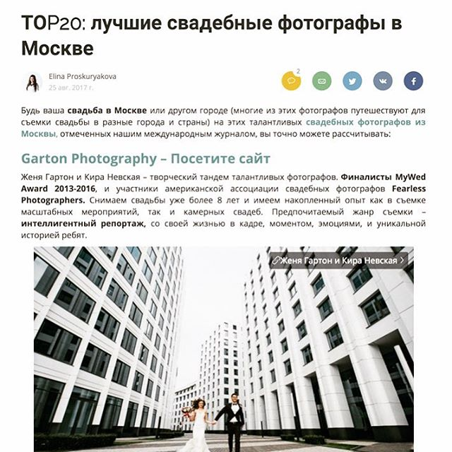 Не люблю хвастаться, трещать на каждом углу как старая бабка, заниматься показухой, но маркетингу надо уделять время :) В чем же дело?  #пиарюсебя #какмогу #маркетинготбога . Журнал @zankyou_ru включил нас с @kiranevskaya в 20-ку лучших свадебных фотографов работающих в Москве и по всему миру💪 . Кстати с 14 по 18 сентября мы будем на съемках в Черногории и если вы будете там в этих числах - пишите!)